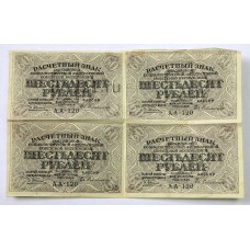 60 рублей 1919г. РСФСР, сцепка 4шт.