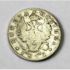 Полтина 1815г.