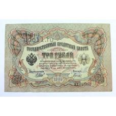 3 руб. 1905г. Шипов, Россия
