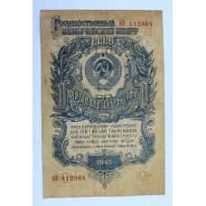 1 рубль 1947г. ( 1957г.), 15 лент, СССР