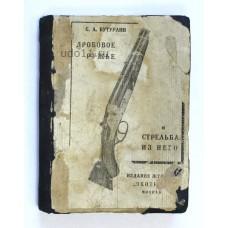 Книга - Дробовое ружьё, С.А.Бутурлин 1926г. + Гончая, Челищев,1927г. + Охота на лисиц