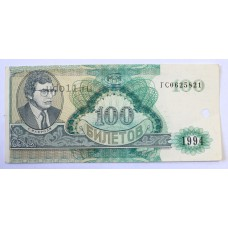 100 билетов МММ, 1994г. МАВРОДИ