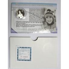2 рубля, 2013г.  Сметанина, упаковка + сертификат