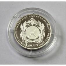 2 рубля, 2013г. 250 лет Генеральный штаб ВС РФ