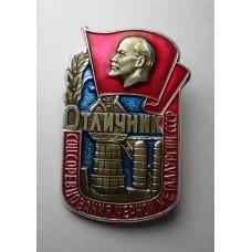 Отличник Соц.Соревн. Чёрной металлургии СССР