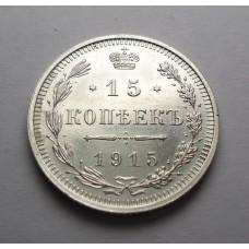 15 копеек, 1915г. СПБ, Россия, UNC