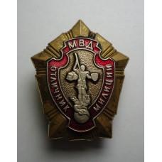 Отличник милиции, МВД