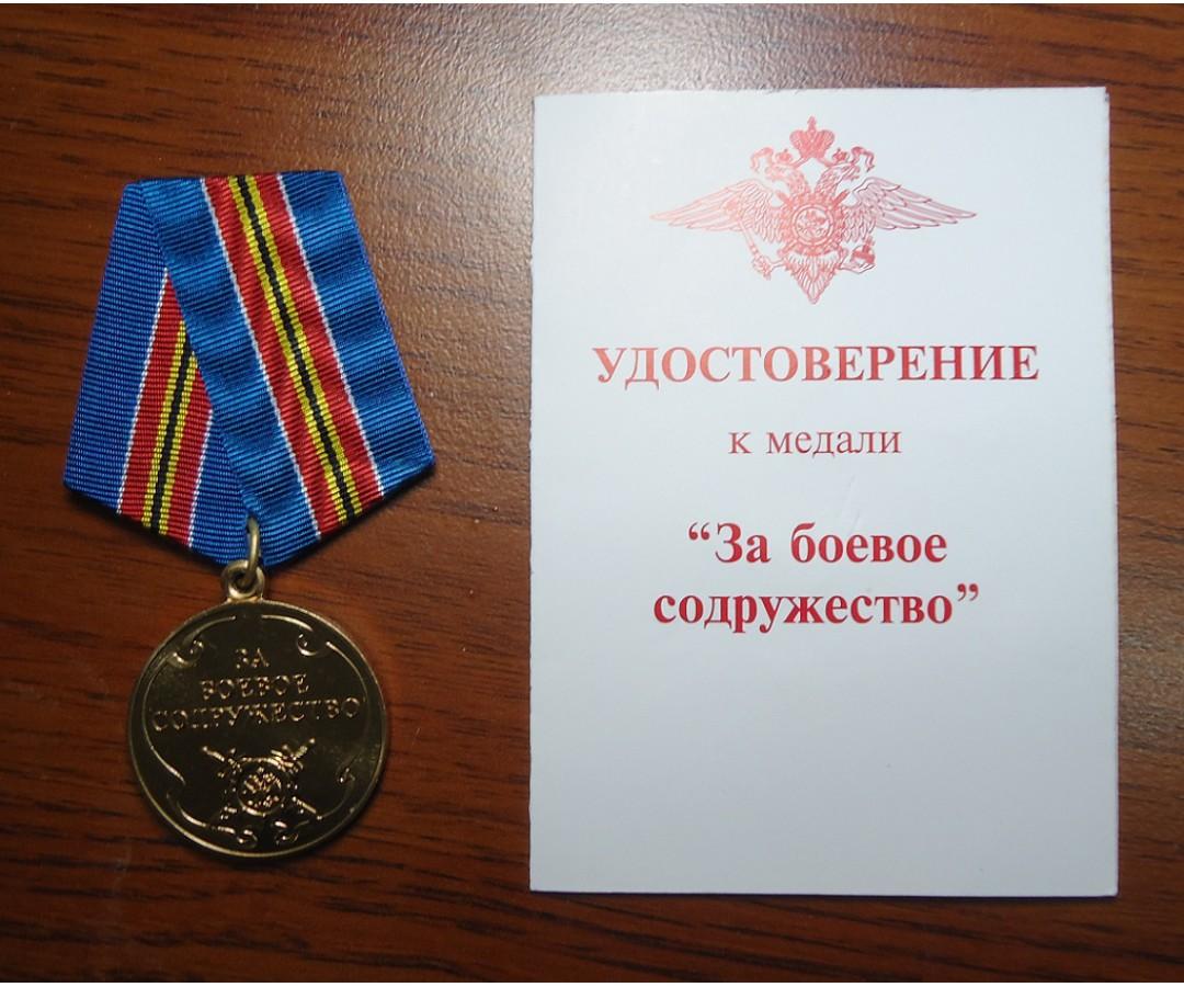 Содружество за статут медали боевое