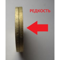 10 руб., 2013г., Республика Северная Осетия-Алания, БРАК гурта