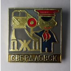 Ж.Д. - ДЖД СВЕРДЛОВСК