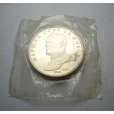 1 рубль, Жуков, 1990г. ПРУФ
