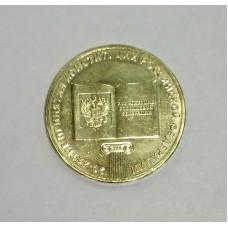 10 руб., 2013г., Россия, 20 лет КОНСТИТУЦИИ РФ