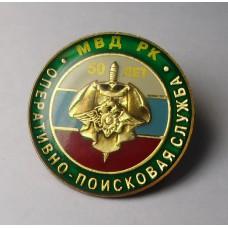 Коми - 50 лет Оперативно-Поисковая Служба МВД РК