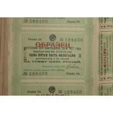 Госзаем 25 руб.1927 год. ОБРАЗЕЦ с купонами, СССР