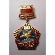 50 лет 1-й Гвардейский Краснознаменный Брянский Авиационный Полк Дальнего Действия