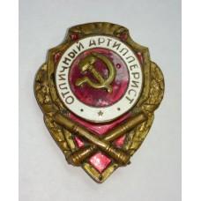 Отличный Артиллерист - НАКЛАДНОЙ СиМ - РЕДКОСТЬ!!!