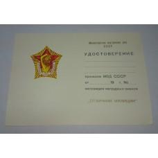 """Документ - Удостоверение на знак  """"Отличник Милиции"""" 70-80-х гг. СССР"""