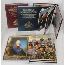 Альбом - 200-лет БОРОДИНО на 28 монет ( Россия )