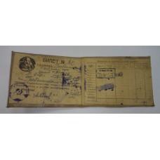 Билет УДАРНИКА 1934г.