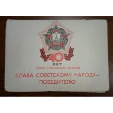 40 лет Победы, 16шт.