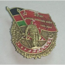 25 лет Вывода советских войск из Афганистана 2014г.