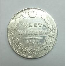Монета Полтина 1839г. СПБ - НГ