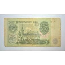 3 рубля 1991г. СССР