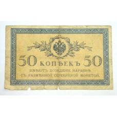 50 копеек б/б ( 1915-17гг.), Россия