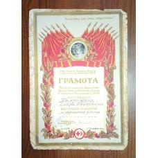 ГРАМОТА КРАСНОГО КРЕСТА - 1952 год., СССР