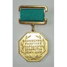 Заслуженный Народного Хозяйства Коми АССР, ЛМД