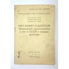 Агитатация, 1933г.