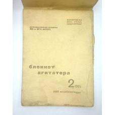 Блокнот агитатора 1933г.