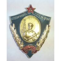 Отличник службы ВВ МООП, 1958-60гг., СССР