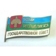 Коми - Депутат Госсовета Республики 1-2-й созывы, ММД