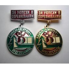 За Успехи в соревновании - Миллион Родине СССР, 1 и 2ст.