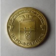 10 руб., 2013г., Россия, Наро-Фоминск, ГВС, СПМД