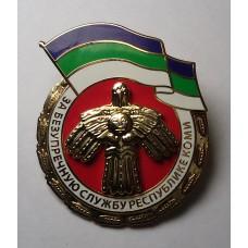 За безупречную службу Республике Коми