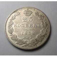 25 копеек 1832г. СПБ - НГ, Россия