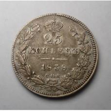 25 копеек 1838г. СПБ - НГ, Россия