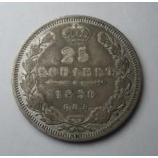 25 копеек 1850г. СПБ - ПА, Россия