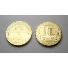 10 руб., 2013г., Россия, АРХАНГЕЛЬСК, ГВС