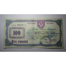 Ваучер - Беларусь - 1993г. - 100 рублей Привитизационный чек на жильё