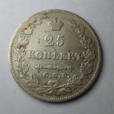 25 копеек 1827 г. СПБ - НГ, Россия