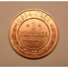 1 копейка, 1914г. СПБ, Россия