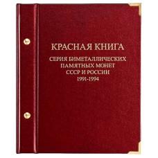 Альбом для монет «Красная Книга. Серия биметаллических памятных монет СССР и России. 1991-1994»