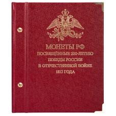 """Альбом для монет """"БОРОДИНО"""", 2012г. ПОДАРОЧНЫЙ!"""