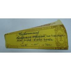 Аптека - рецепт на бутылку, СССР