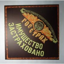 """Страховая табличка """"ИМУЩЕСТВО ЗАСТРАХОВАНО - ГОССТРАХ"""", СССР"""