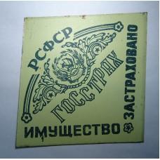 """Страховая табличка """"ИМУЩЕСТВО ЗАСТРАХОВАНО - ГОССТРАХ"""", РСФСР"""