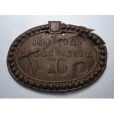 Бляха - знак Разносчик Сбитня, 19 век